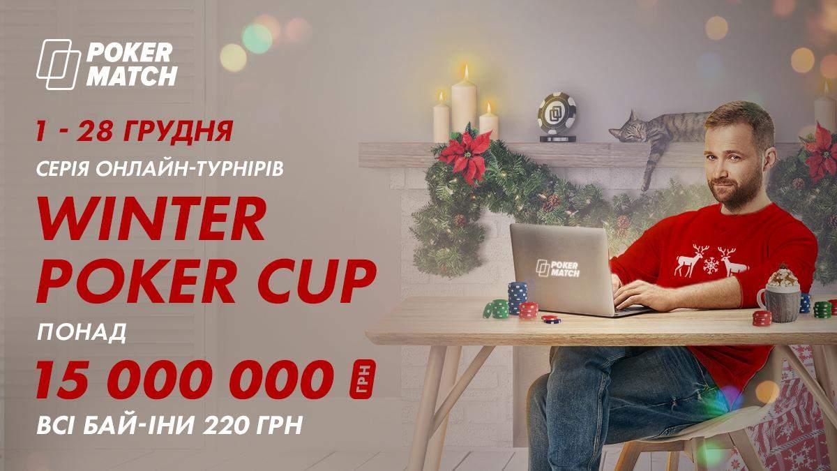 Серія турнірів Winter Poker Cup
