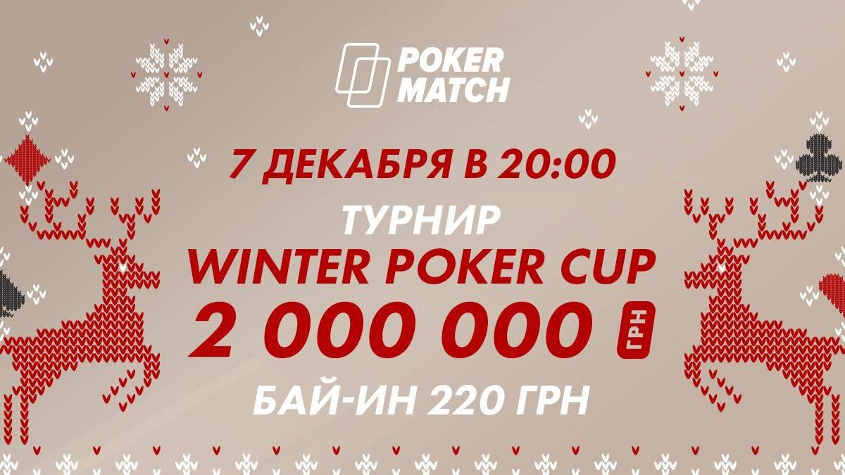 Рекорд України на PokerMatch: турнір із гарантією 2 000 000 гривень