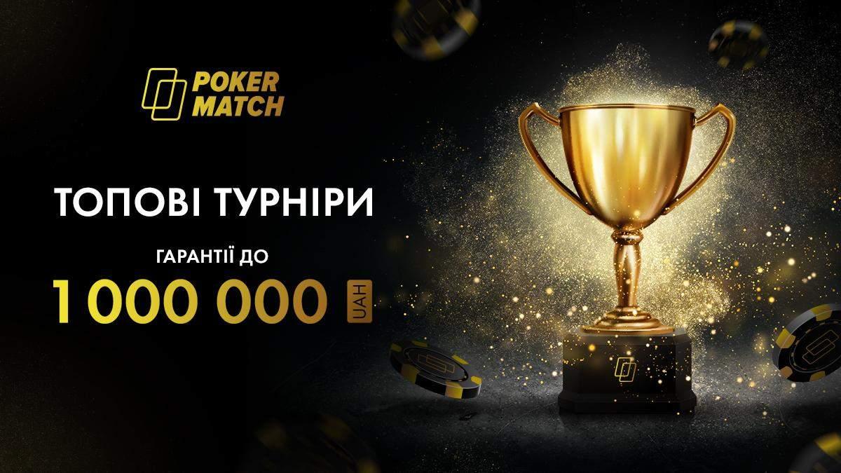 Топові турніри на PokerMatch