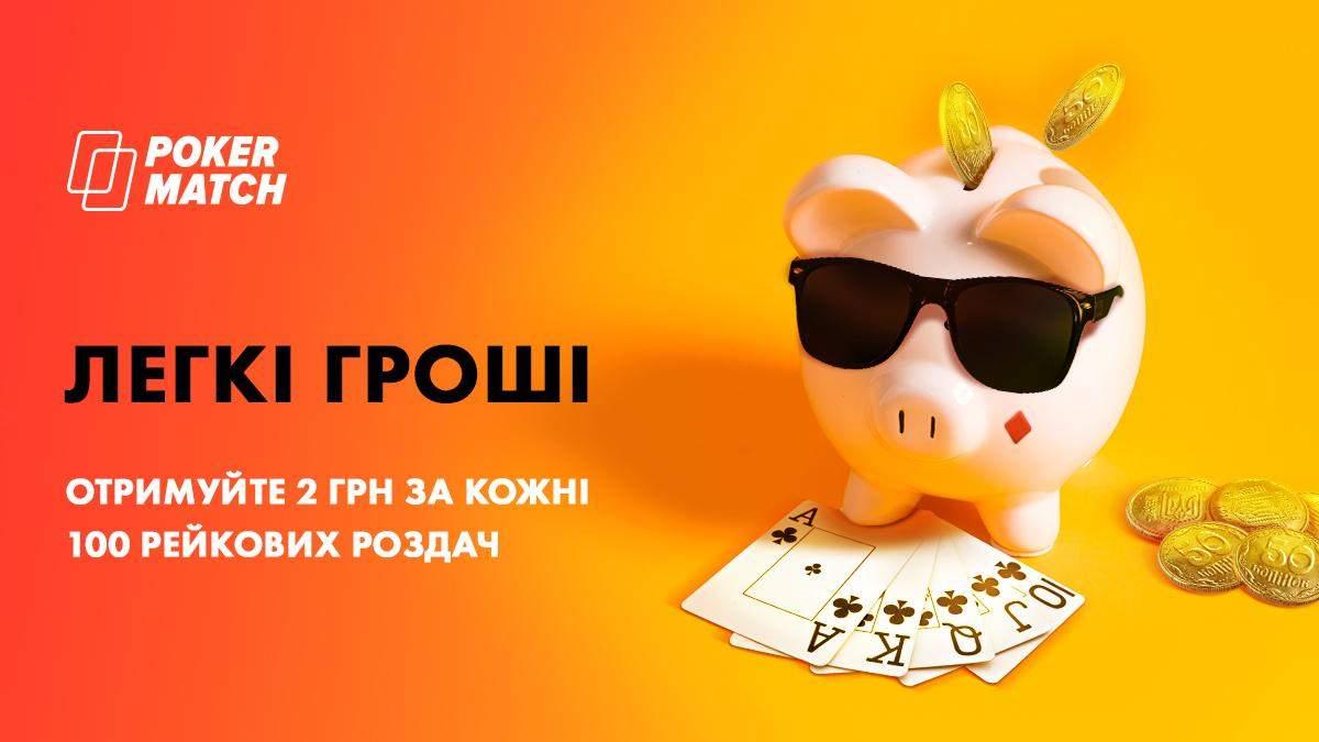 Акції від PokerMatch