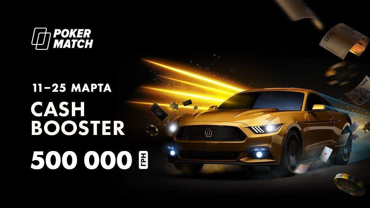 Более 840 000 гривен получили призеры спецтурниров на PokerMatch