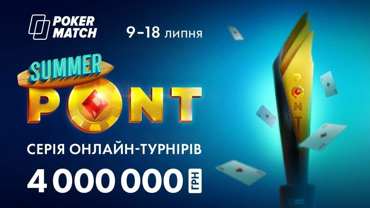 Хто переміг на старті топової української серії з покеру