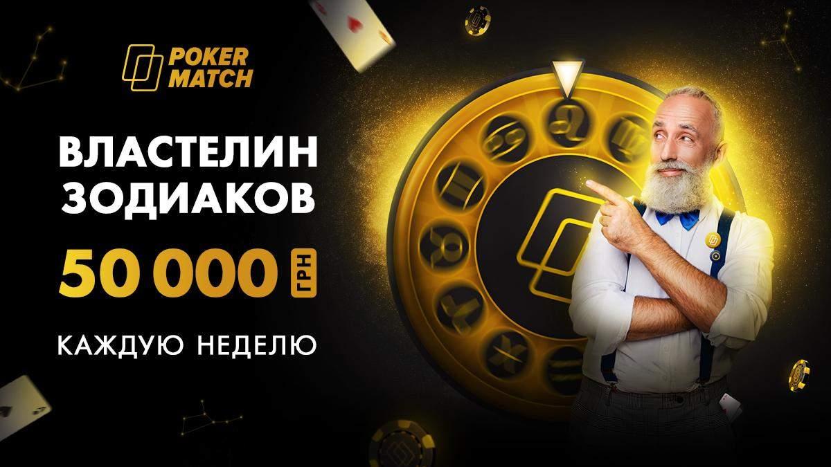 Августовские акции на PokerMatch