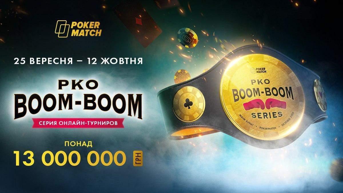 """Серія """"Boom-Boom PKO"""""""