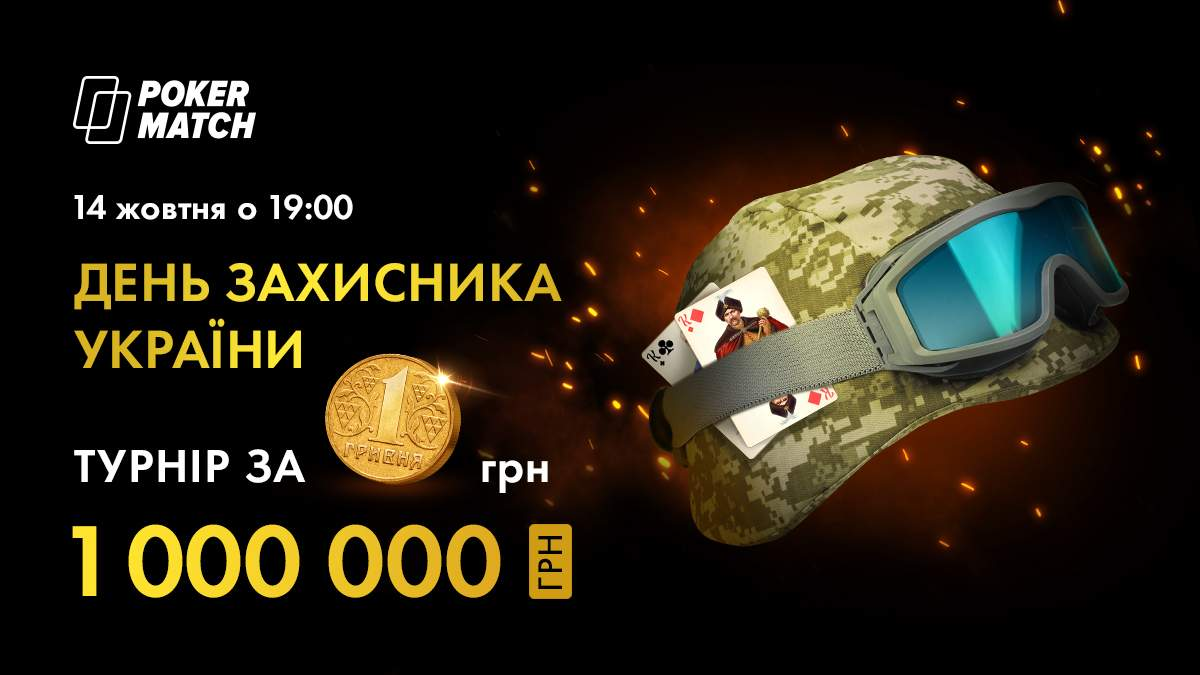 Супертурнір на мільйон за 1 гривню до Дня захисника України!