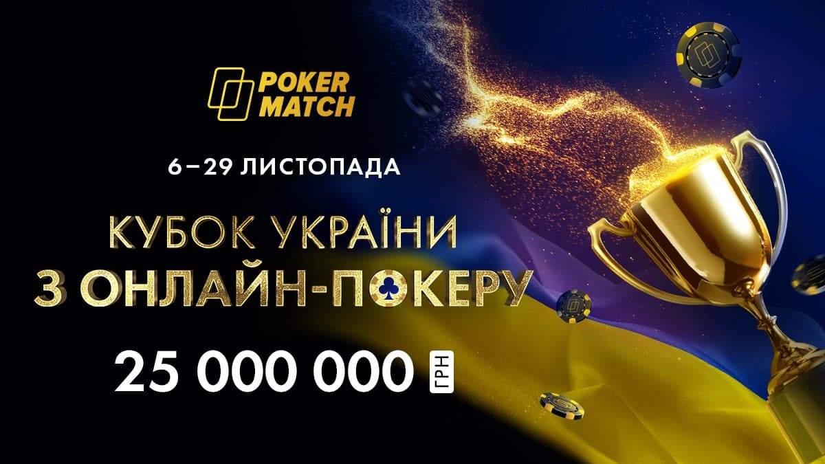 Триває Кубок України з онлайн-покеру