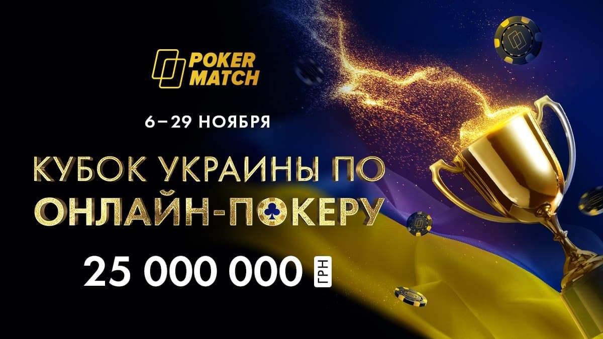 Продолжается Кубок Украины по онлайн-покеру
