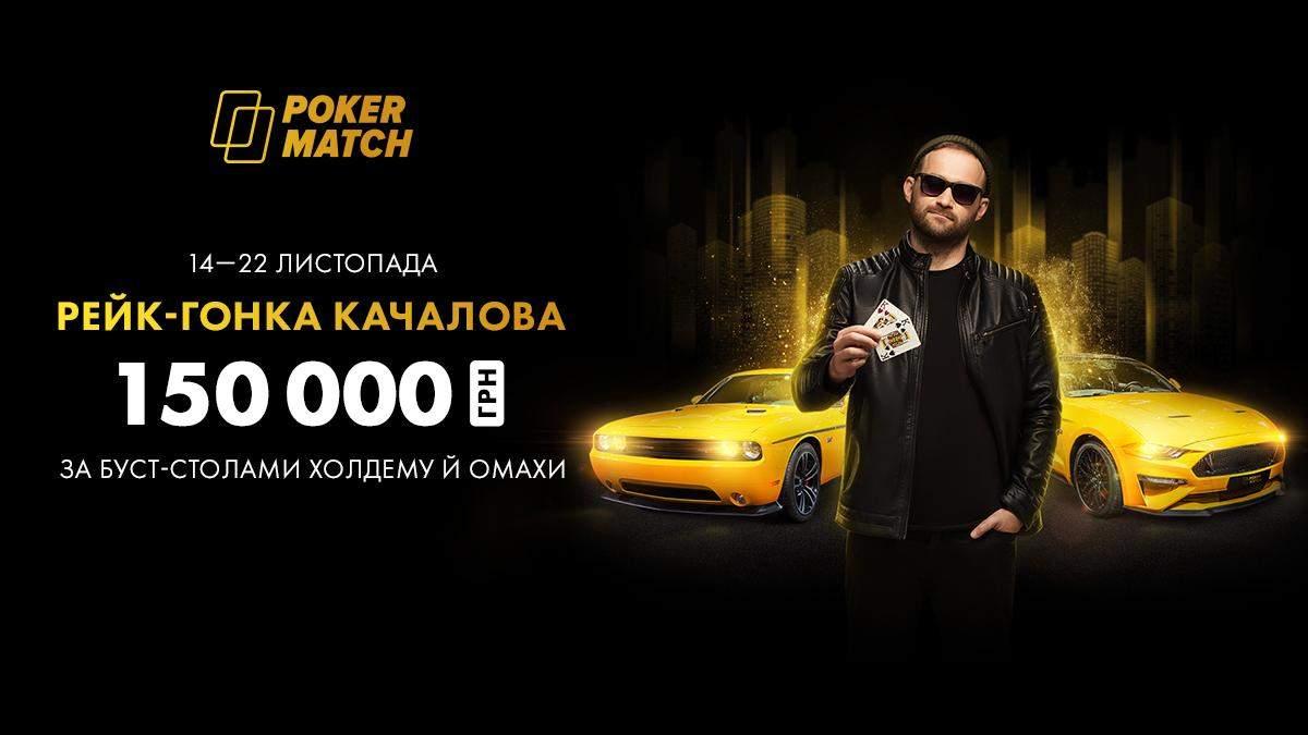 Гра з Качаловим на PokerMatch: перемагайте зірку покеру та заробляйте!