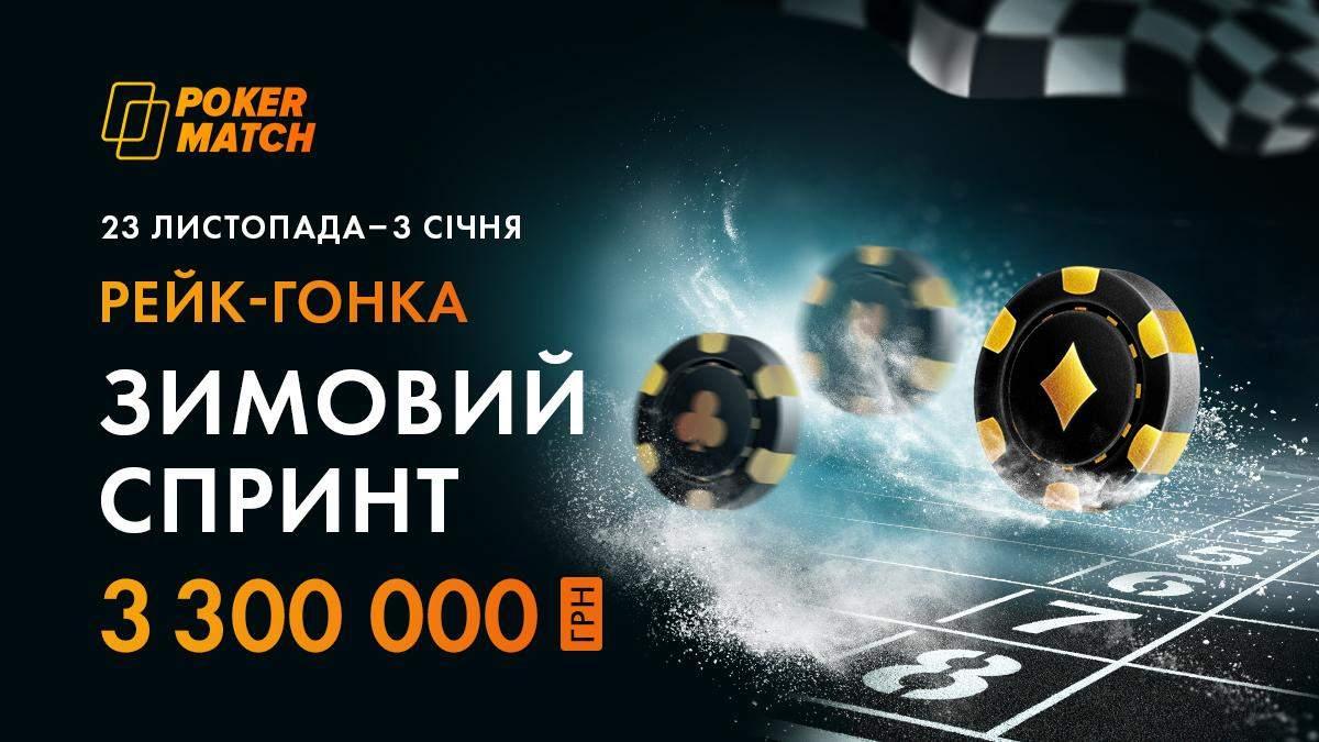 """Українські покеристи розділять 3,3 мільйона гривень в акції """"Зимовий спринт"""""""