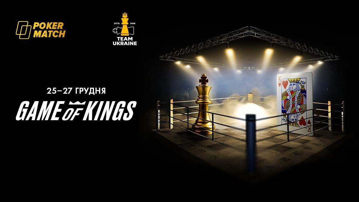 В Україні відбудеться шахово-покерний турнір
