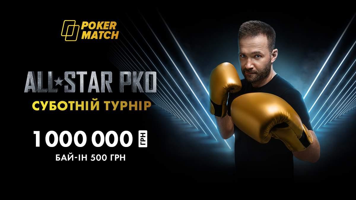 На PokerMatch стартують нові турніри