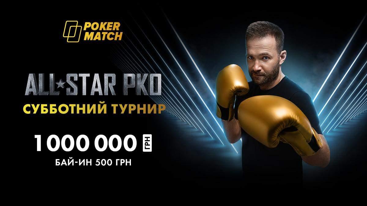 На PokerMatch стартуют новые турниры