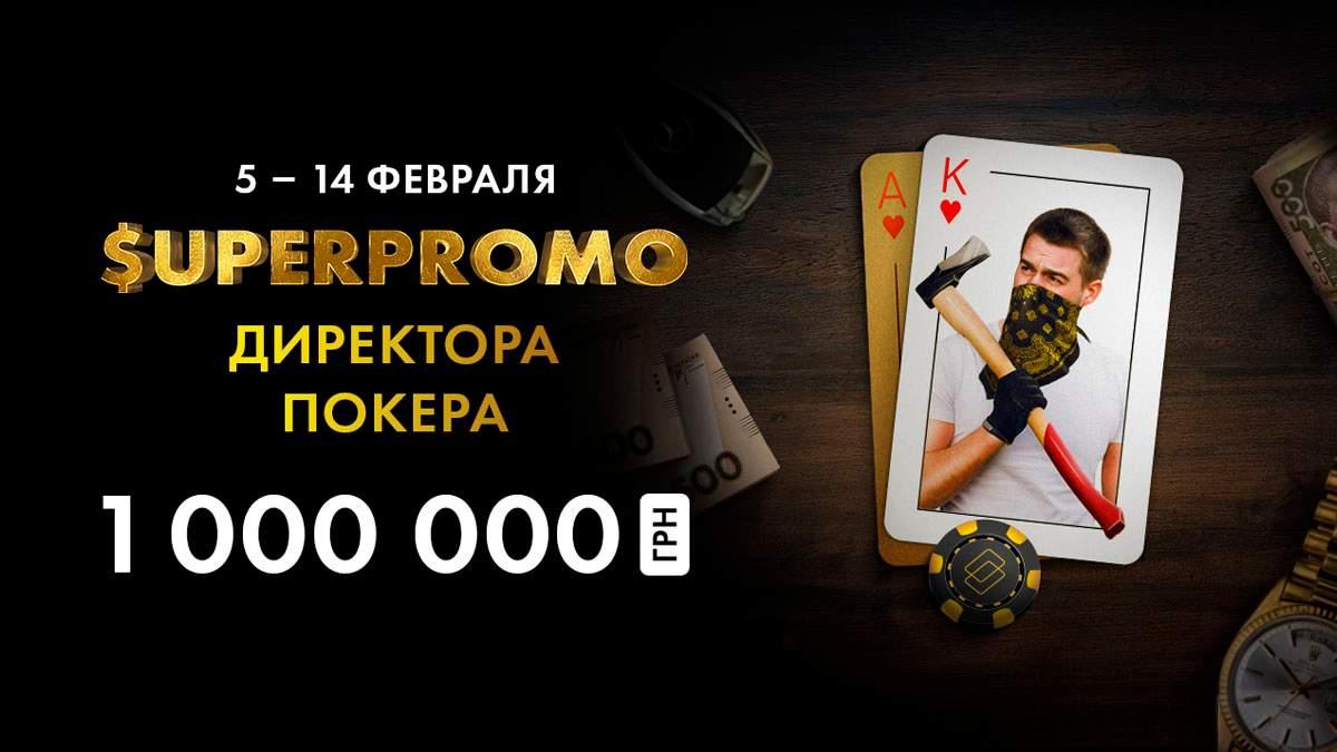"""Суперпромо """"Директора покеру"""": 1,000,000 гривень для гравців PokerMatch!"""