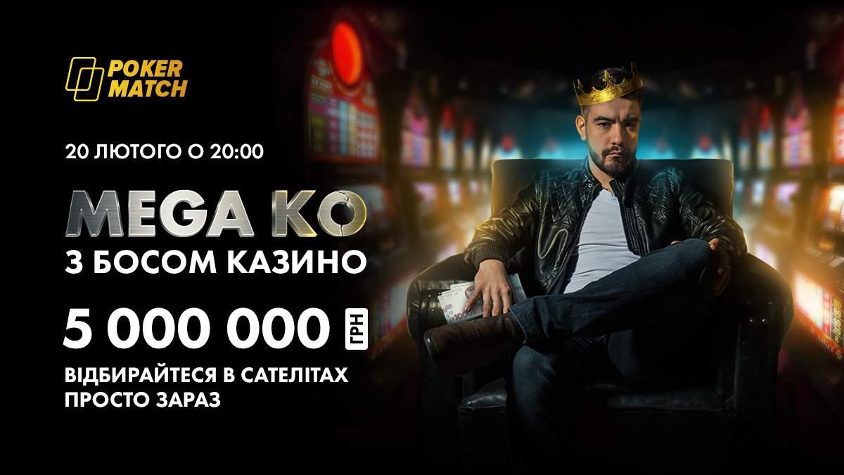 """Турнір """"Mega KO з босом казино"""""""