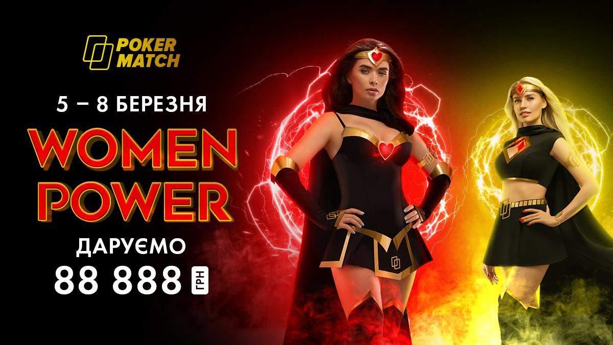 "Рейк-гонка ""Women Power"""