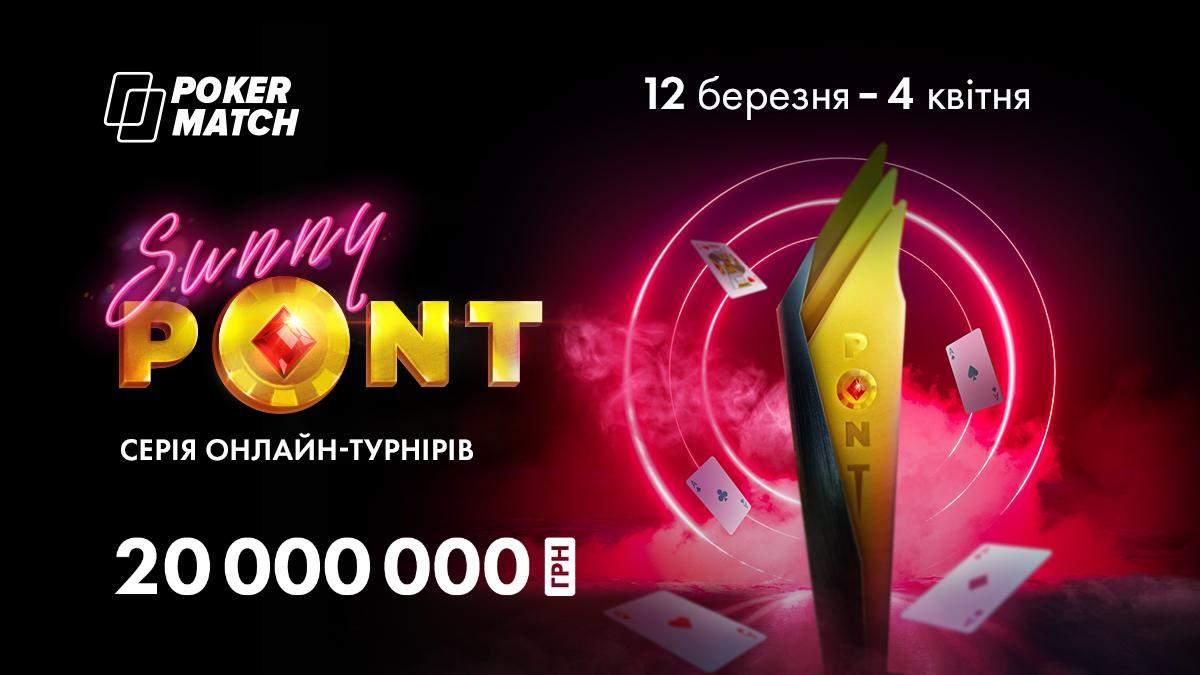 На PokerMatch стартует новая серия Sunny PONT