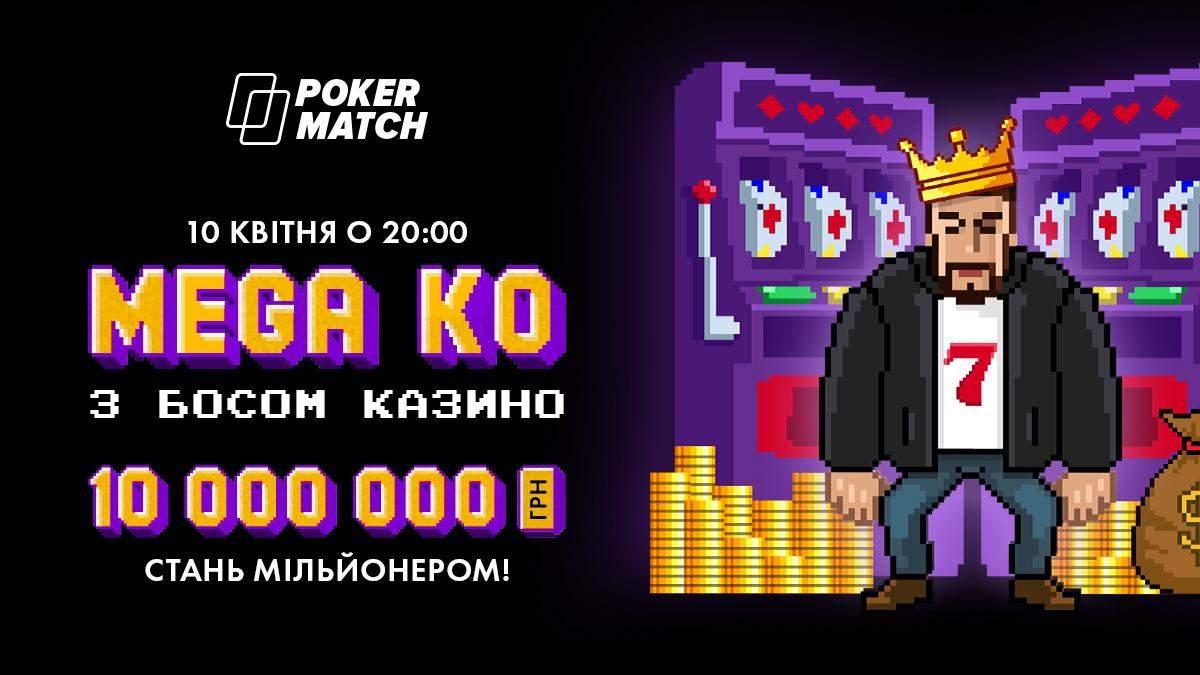 Турнір Mega KO №3
