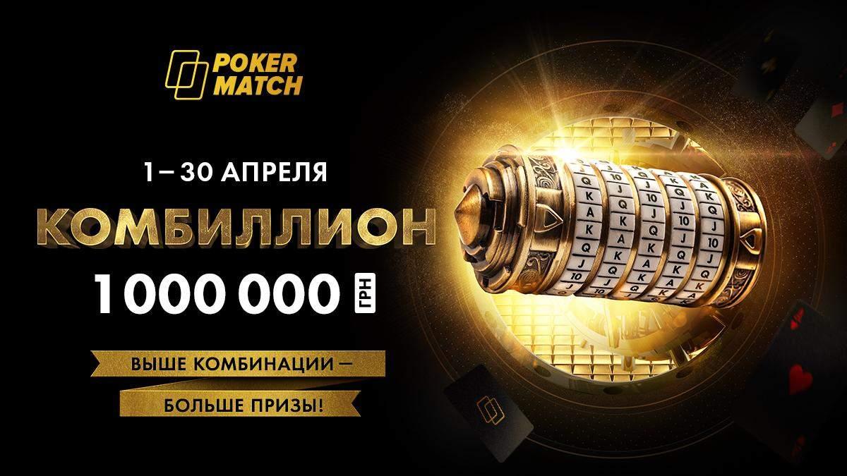 Самый популярный в мире покер-рум разыграет 1 миллион гривен в течение месяца