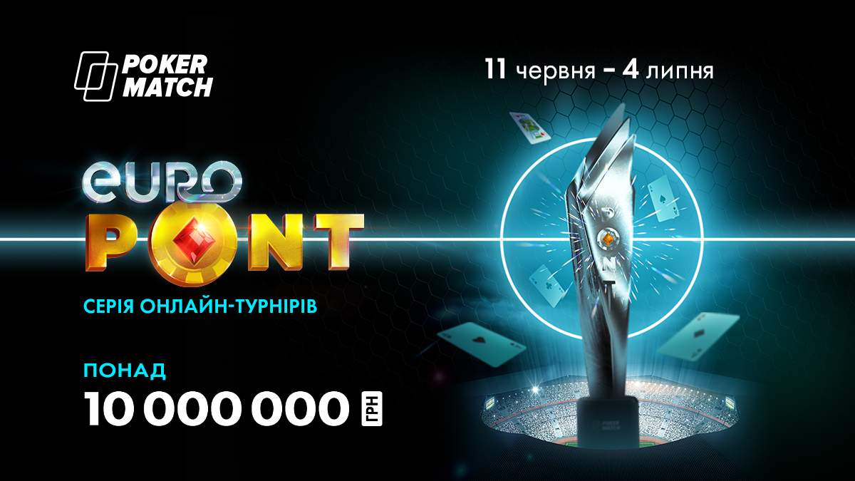 В Україні розіграють 10 000 000 гривень для фанатів футбольного Євро