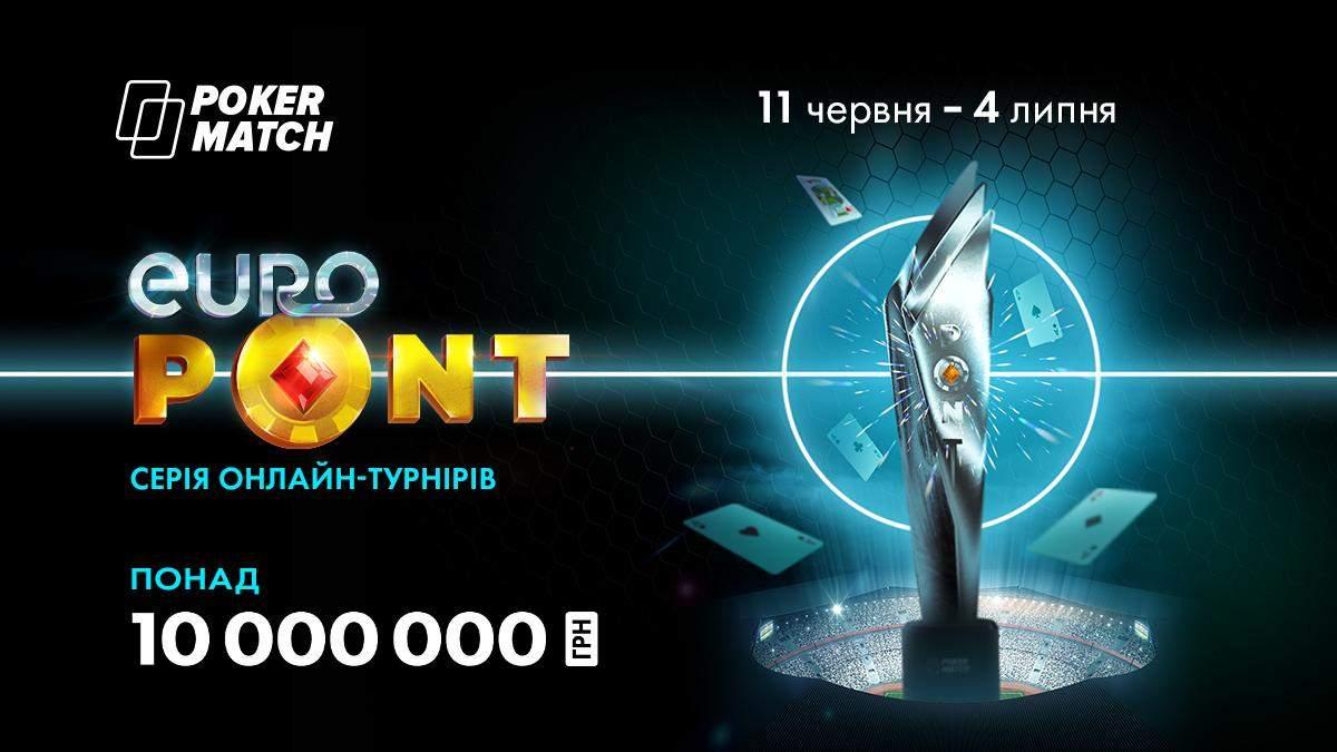 Під акомпанемент Євро: на PokerMatch визначились три чемпіони покерно-футбольної серії