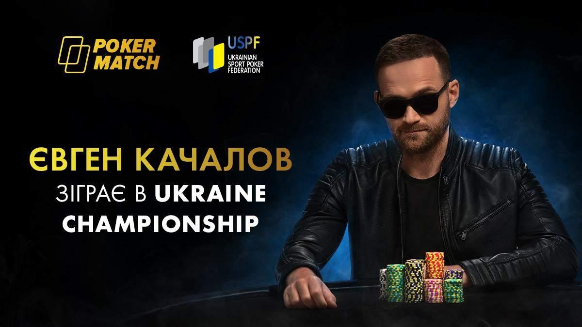 Євген Качалов побореться за звання чемпіона України з покеру