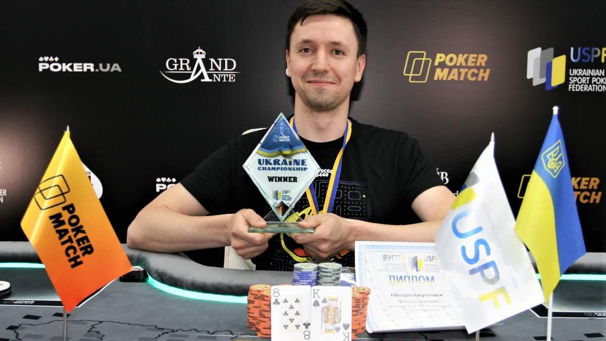 В Харькове разыграли почти 4 миллиона гривен и определили нового чемпиона Украины по покеру