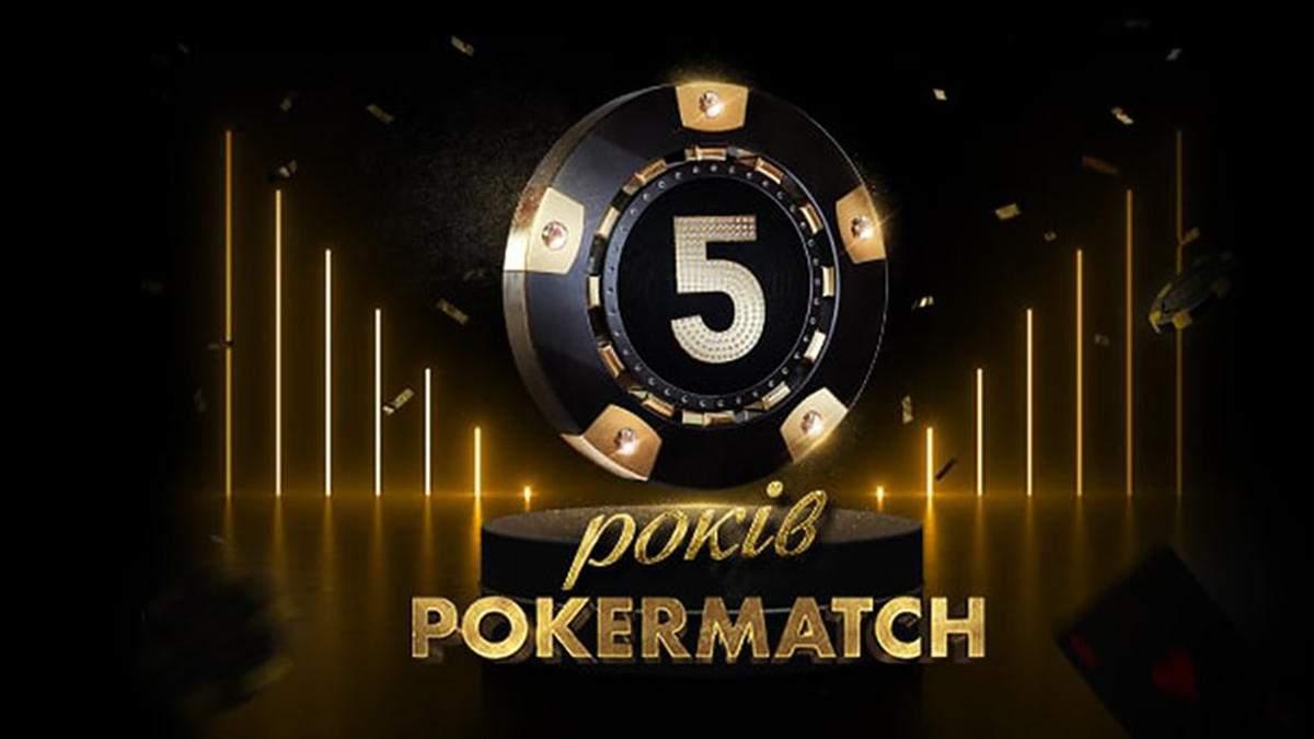 PokerMatch роздає гроші на честь свого дня народження - Покер
