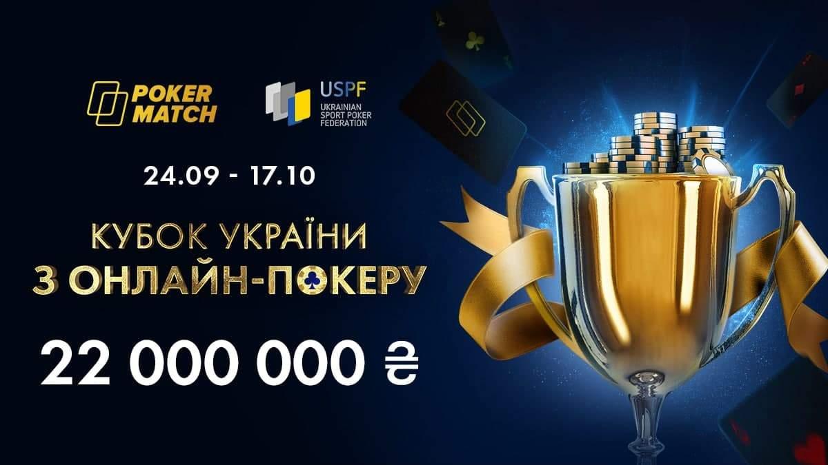 72 трофеї і 22 мільйони гривень призових: незабаром стартує Кубок України з онлайн-покеру - Покер