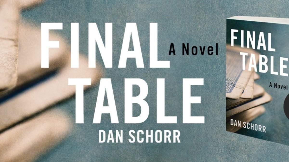 """Міжнародна політика і покер: Ден Шорр представив книгу """"Фінальний стіл"""" - Покер"""