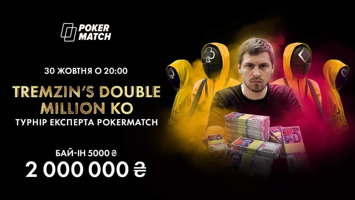 Полювання на експерта і 2 мільйони гривень: на PokerMatch відбудеться грандіозний турнір