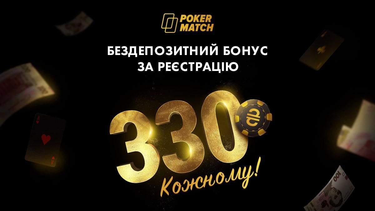 Щедрі подарунки від PokerMatch: 330 гривень – кожному - Покер