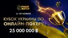 Кубок Украины по онлайн-покеру: итоги крупнейшей серии