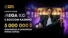 5 000 000 гривен гарантии: в украинском покер-руме анонсировали грандиозный турнир