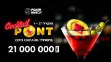 Коктейлі та мрії: на PokerMatch розіграють 21 000 000 гривень у серії Cocktail PONT