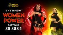 """""""Women Power"""": в українському покер-румі розіграють круті призові з нагоди 8 березня"""