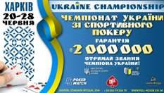 В Харкові відбудеться чемпіонат України зі спортивного покеру