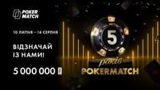 Украинский покер-рум с размахом празднует свое 5-летие