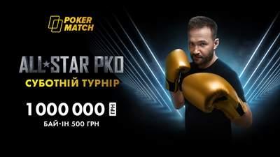 """Супертурніри """"PokerMatch All-Star PKO"""": мільйони гривень на кону"""