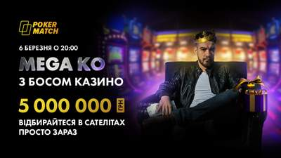 5 000 000 гривень гарантії: в українському покер-румі відбудеться черговий грандіозний турнір