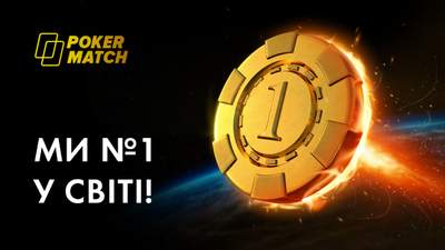 Вперше в історії український покер-рум PokerMatch став найпопулярнішим в світі