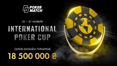 18 500 000 гривен гарантии: на PokerMatch состоится Международный кубок по онлайн-покеру