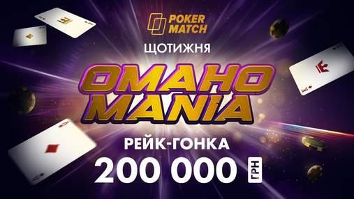 200 000 гривень щотижня: в Україні стартувала акція для майстрів Омахи