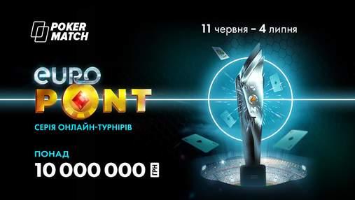 Українські покеристи розіграють більше мільйона гривень на старті футбольного Євро