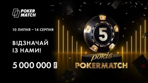 Український покер-рум із розмахом святкує своє 5-річчя