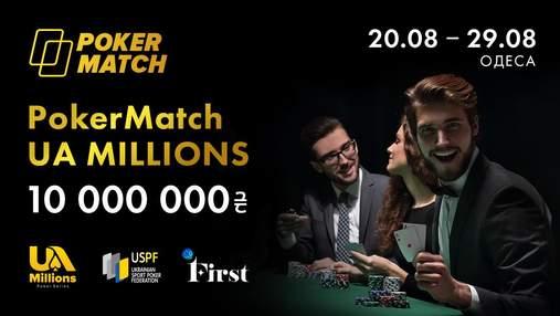 Более 10 000 000 гривен гарантии: в Одессе состоится живая покерная серия