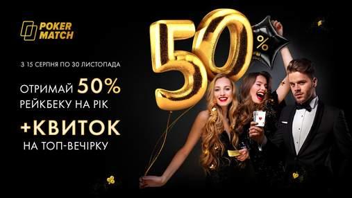 PokerMatch повертає гравцям гроші і запрошує на розкішну вечірку