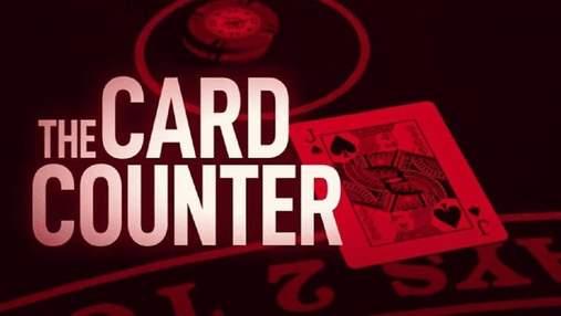"""Історію геніального гравця покажуть у фільмі """"Холодний розрахунок"""": хто зіграв акулу покеру"""