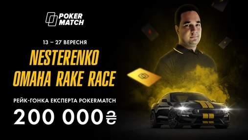 200 000 гривень призових: PokerMatch запустить рейк-гонку для омашистів
