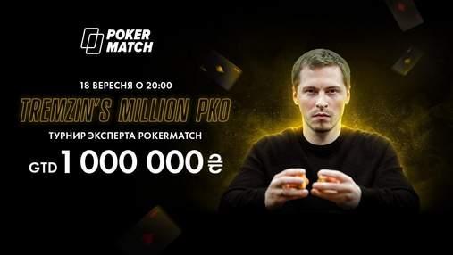 Турнір-мільйонник на PokerMatch: полювання на Гліба Тремзіна продовжується