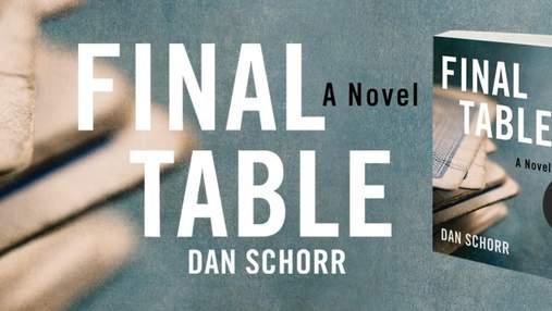 """Міжнародна політика і покер: Ден Шорр представив книгу """"Фінальний стіл"""""""